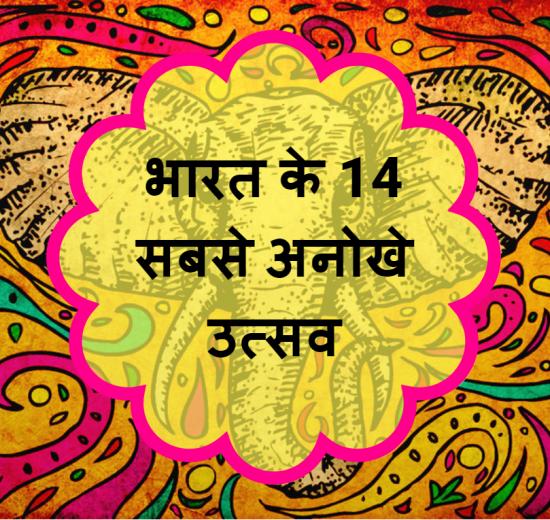 भारत के कुछ अनोखे उत्सव / Unique Festivals of India