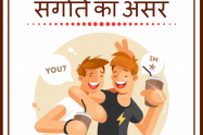 Sangati ka Asar | संगति का असर